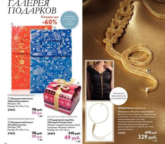 орифлейм-каталог-3-2014-140