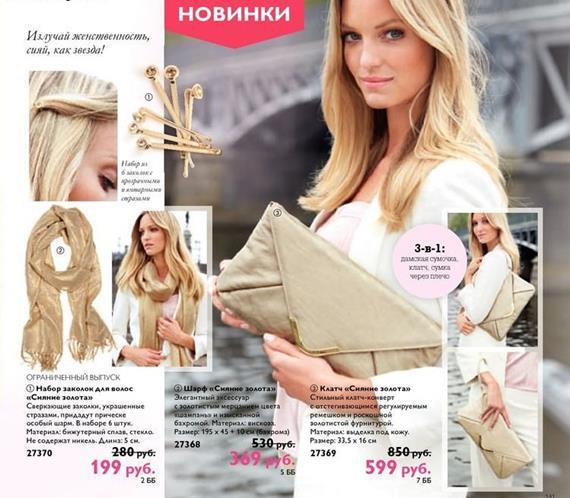 орифлейм-каталог-3-2014-141