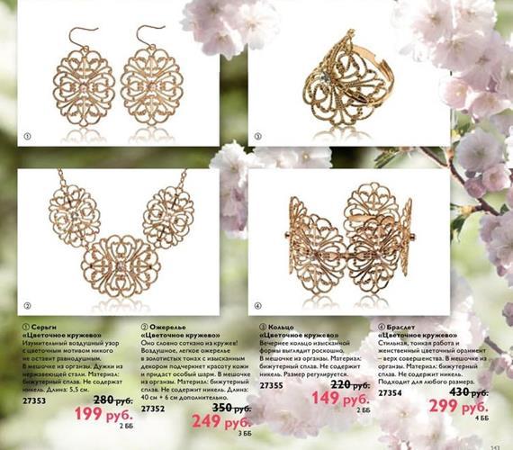 орифлейм-каталог-3-2014-143