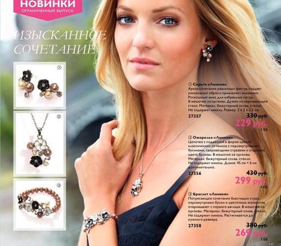 орифлейм-каталог-3-2014-147