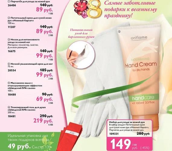 орифлейм-каталог-3-2014-154