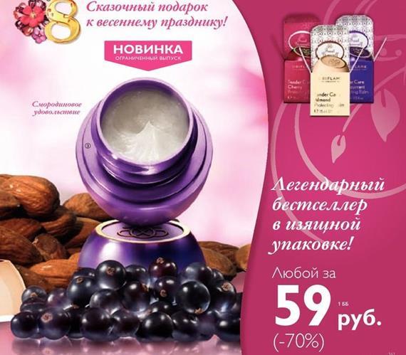 орифлейм-каталог-3-2014-161