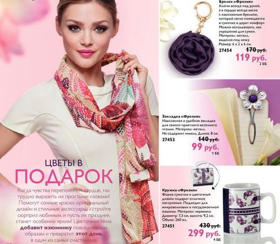 орифлейм-каталог-3-2014-162