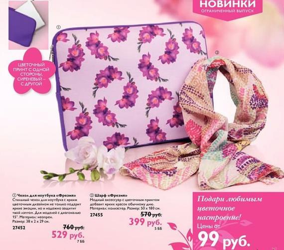 орифлейм-каталог-3-2014-163