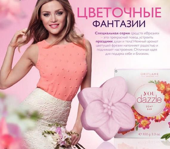 орифлейм-каталог-3-2014-166