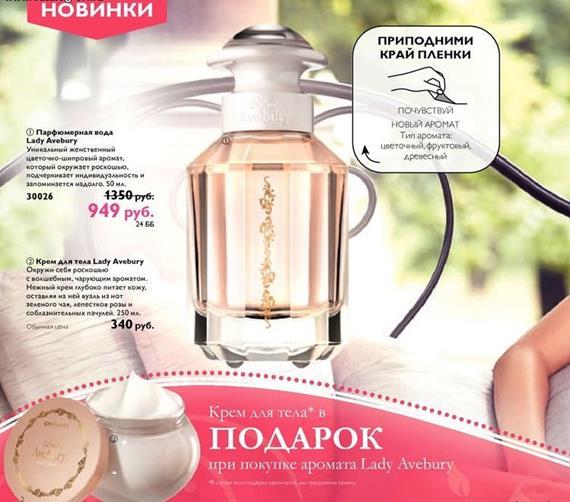 орифлейм-каталог-3-2014-2