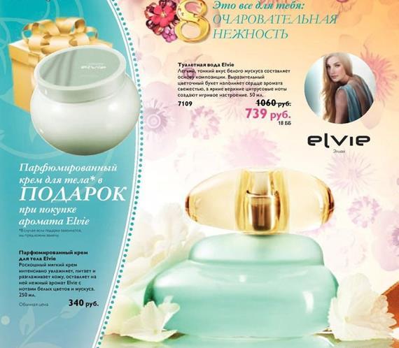 орифлейм-каталог-3-2014-24