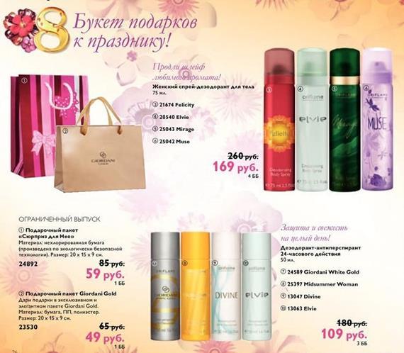 орифлейм-каталог-3-2014-26