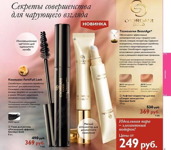 орифлейм-каталог-3-2014-31