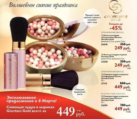 орифлейм-каталог-3-2014-32