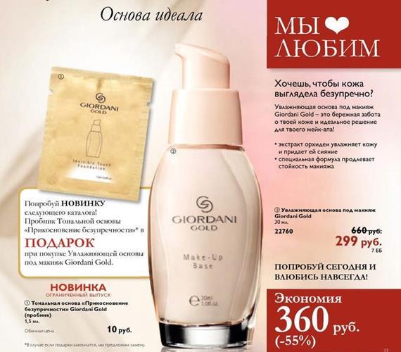 орифлейм-каталог-3-2014-33
