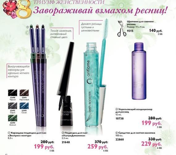 орифлейм-каталог-3-2014-40