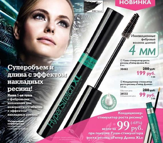 орифлейм-каталог-3-2014-41