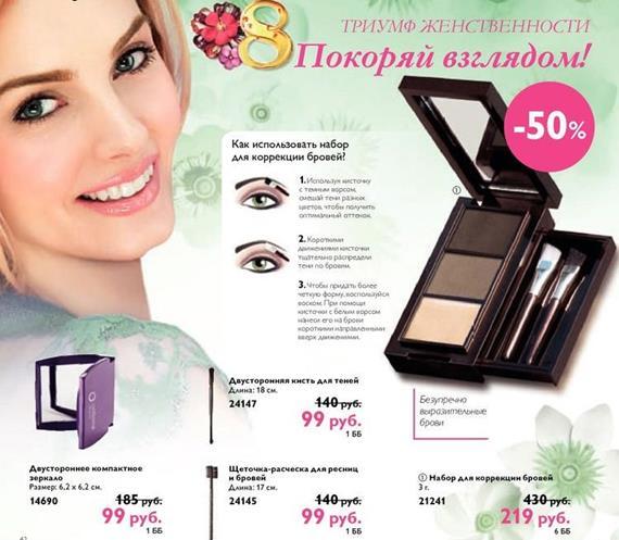 орифлейм-каталог-3-2014-42