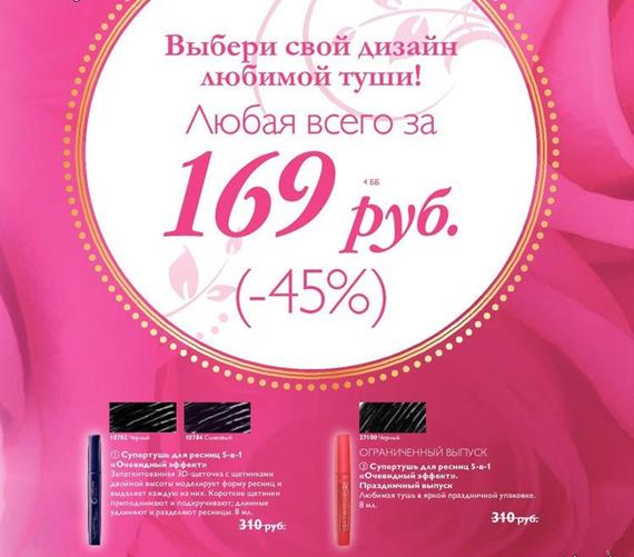 орифлейм-каталог-3-2014-5