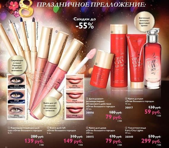 орифлейм-каталог-3-2014-52