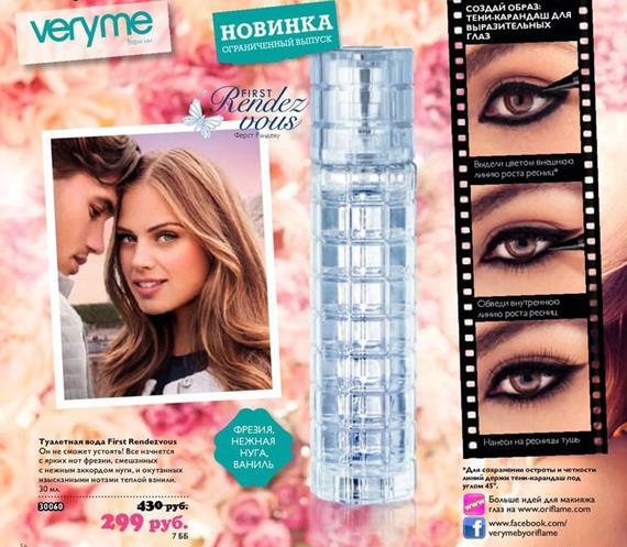 орифлейм-каталог-3-2014-56