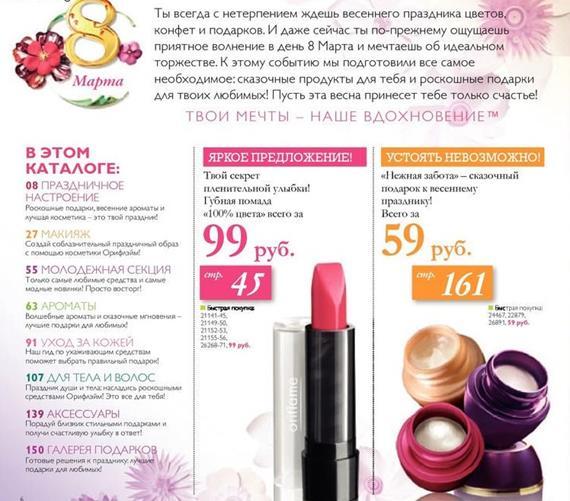 орифлейм-каталог-3-2014-6