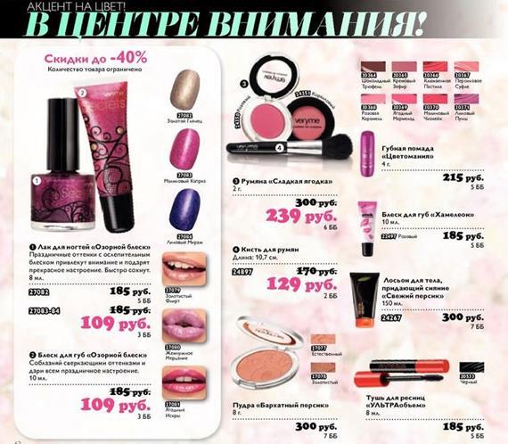 орифлейм-каталог-3-2014-62