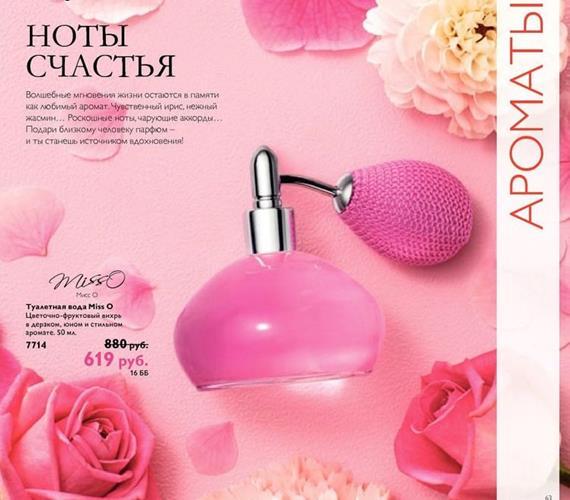 орифлейм-каталог-3-2014-63