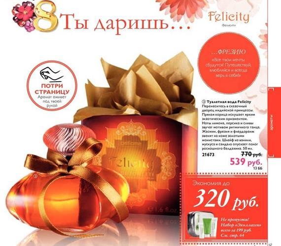 орифлейм-каталог-3-2014-69