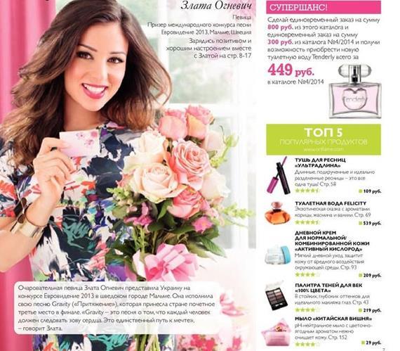 орифлейм-каталог-3-2014-7