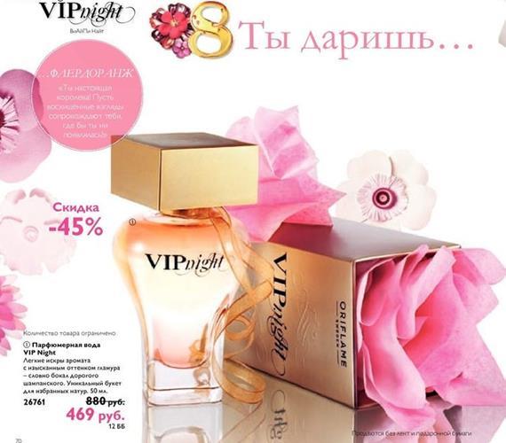 орифлейм-каталог-3-2014-70