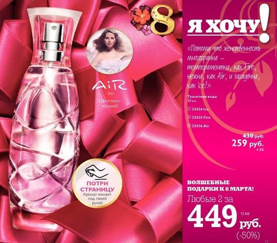 орифлейм-каталог-3-2014-73