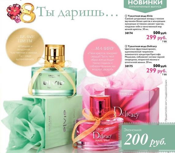 орифлейм-каталог-3-2014-75