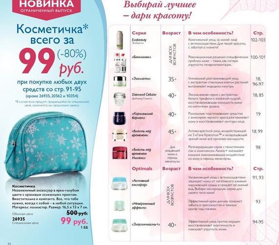 орифлейм-каталог-3-2014-92
