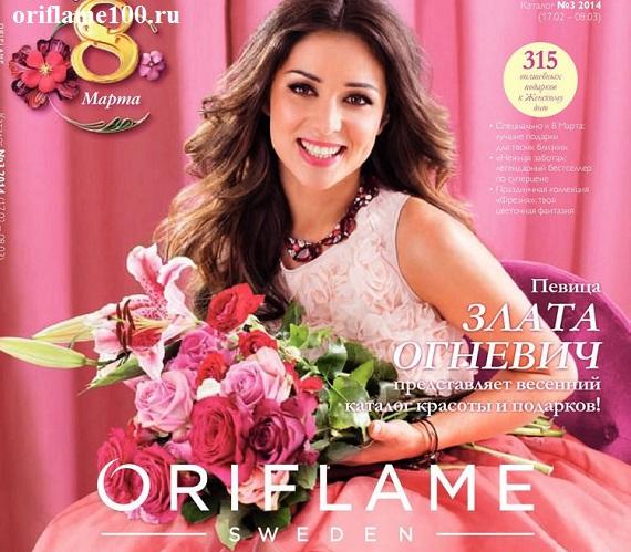 смотреть каталог орифлэйм 3 2014