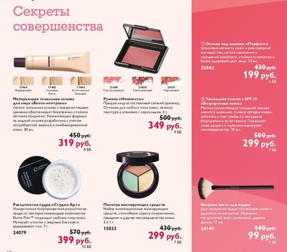 Орифлейм-каталог-4-2014-100