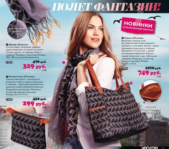 Орифлейм-каталог-4-2014-111