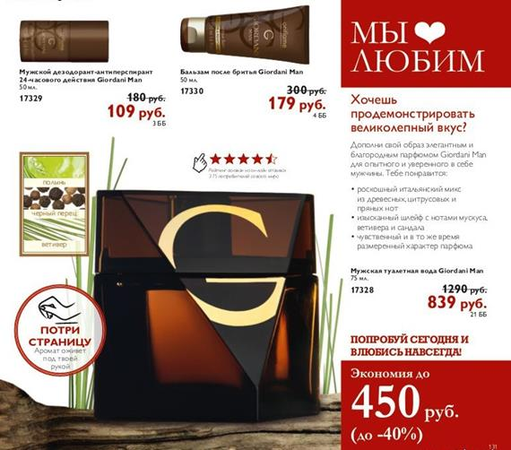Орифлейм-каталог-4-2014-131