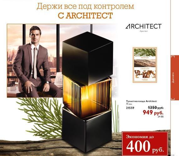 Орифлейм-каталог-4-2014-133