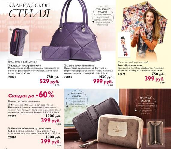 Орифлейм-каталог-4-2014-138