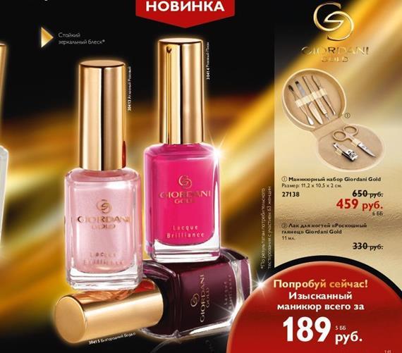 Орифлейм-каталог-4-2014-141