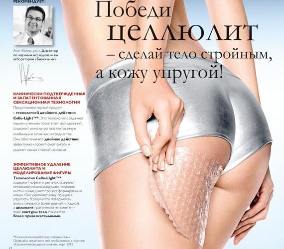 Орифлейм-каталог-4-2014-24