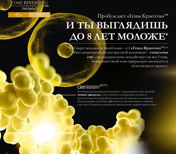 Орифлейм-каталог-4-2014-28