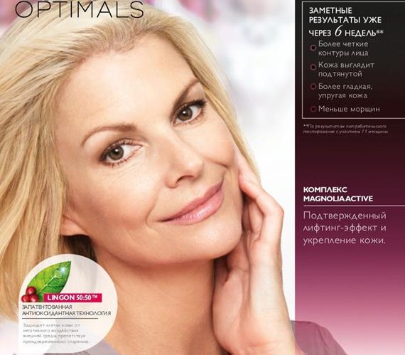Орифлейм-каталог-4-2014-38