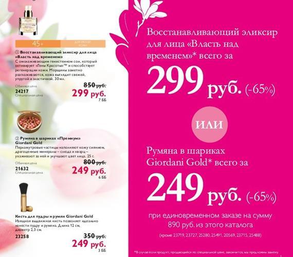 Орифлейм-каталог-4-2014-5