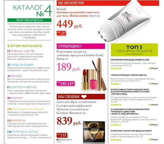 Орифлейм-каталог-4-2014-6