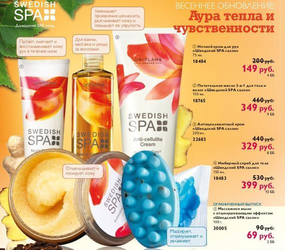 Орифлейм-каталог-4-2014-72