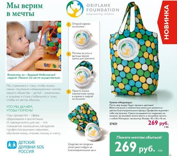 Орифлейм-каталог-4-2014-85