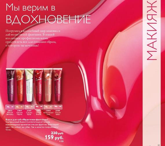 Орифлейм-каталог-4-2014-90
