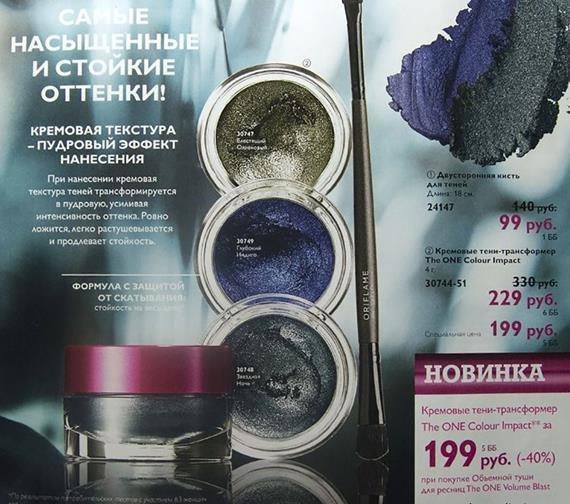 Орифлейм-5-2014-каталог-10