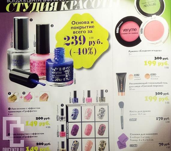 Орифлейм-5-2014-каталог-104