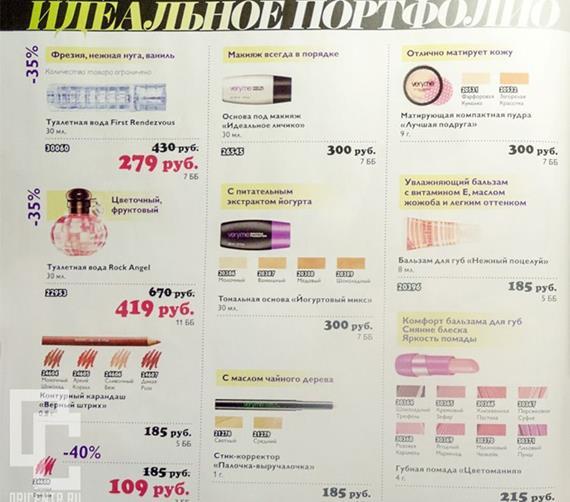 Орифлейм-5-2014-каталог-106