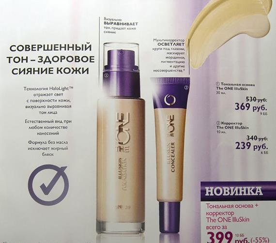 Орифлейм-5-2014-каталог-12