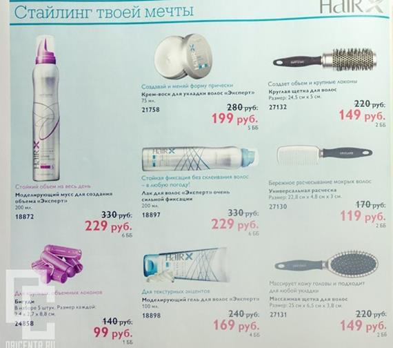 Орифлейм-5-2014-каталог-120